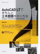 AutoCAD LTできちんと土木図面をかく方法 (エクスナレッジムック)(エクスナレッジムック)