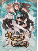 ROYAL COLORS ~ なないろの恋の雫 ~(5)(オトロマ)