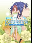 gardenia(8)(オトロマ)