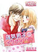 強気男子のイケナイ企み(2)(スキして?桃色日記)