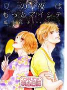 夏の夜はもっとアイシテ(1)(スキして?桃色日記)