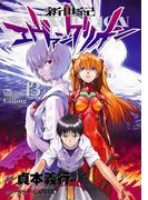 新世紀エヴァンゲリオン(13)(角川コミックス・エース)