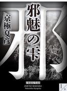 【期間限定価格】邪魅の雫(1)