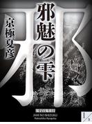邪魅の雫(1)(電子百鬼夜行)