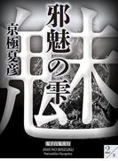 邪魅の雫(2)(電子百鬼夜行)