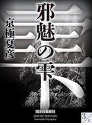 邪魅の雫(3)(電子百鬼夜行)