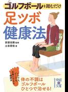 ゴルフボールを踏むだけ 足ツボ健康法(中経の文庫)