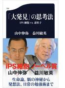 「大発見」の思考法 iPS細胞 vs. 素粒子(文春新書)