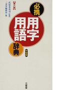 必携用字用語辞典 第6版 中型版