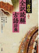 三省堂全訳読解古語辞典 第4版