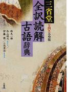 三省堂全訳読解古語辞典 第4版 小型版