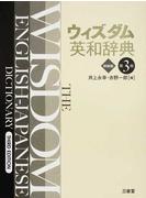 ウィズダム英和辞典 第3版 特装版