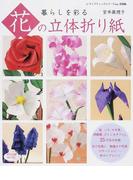 暮らしを彩る花の立体折り紙 (レディブティックシリーズ 折り紙)(レディブティックシリーズ)