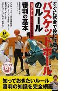 すぐに試合で役に立つ!バスケットボールのルール・審判の基本 スコアシートのつけ方も完全収録!