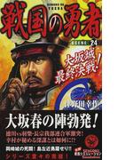 戦国の勇者 SCENE24 大坂城最終決戦! (歴史群像新書)(歴史群像新書)