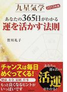 九星気学あなたの365日がわかる運を活かす法則 2013年版