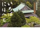 いろはにほへと 鎌倉円覚寺横田南嶺管長ある日の法話より 改訂 1
