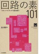 回路の素101 パターン・マッチングで読み解く!