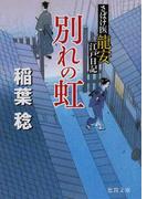 別れの虹 (徳間文庫 さばけ医龍安江戸日記)(徳間文庫)
