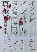 インタビュー・イン・セル 殺人鬼フジコの真実 (徳間文庫)(徳間文庫)