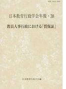 教員人事行政における「質保証」 (日本教育行政学会年報)