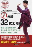 超分解32式太極拳 (DVD+Book)