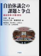 自治体議会の課題と争点 議会改革・分権・参加