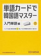 単語カードで韓国語マスター 入門単語編 ハングル能力検定試験5級レベルの単語を効率よく覚える!