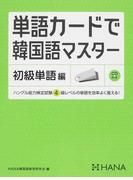 単語カードで韓国語マスター 初級単語編 ハングル能力検定試験4級レベルの単語を効率よく覚える!