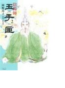 陰陽師玉手匣(JETS COMICS) 7巻セット(ジェッツコミックス)