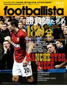 海外サッカー週刊誌footballista No.280