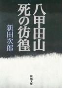 八甲田山死の彷徨
