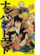 ナンバデッドエンド(10)(少年チャンピオン・コミックス)