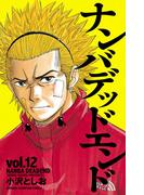 ナンバデッドエンド(12)(少年チャンピオン・コミックス)