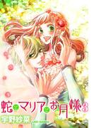 蛇とマリアとお月様(3)(プリンセス・コミックス)