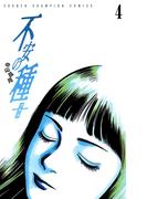 不安の種+(4)(少年チャンピオン・コミックス)