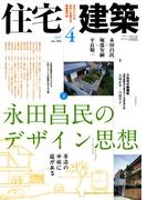 住宅建築2007年4月号(No.384)