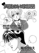 天使のいる部屋(3)(シャレードコミックス)
