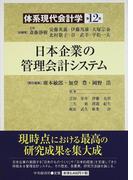 体系現代会計学 第12巻 日本企業の管理会計システム