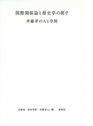 国際関係論と歴史学の間で 斉藤孝の人と学問