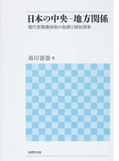 日本の中央−地方関係 現代型集権体制の起源と福祉国家