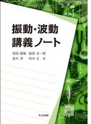 振動・波動講義ノート