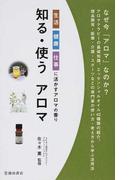 知る・使うアロマ 生活・健康・仕事に活かすアロマの香り