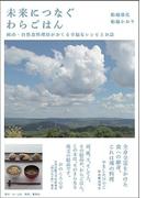 未来につなぐわらごはん 岡山・自然食料理宿がおくる幸福なレシピとお話