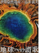 地球への讃歌 世界自然遺産×富井義夫