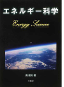 エネルギー科学