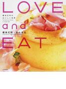 LOVE and EAT 榎田尤利のおいしい世界 (SHY NOVELS)(SHY NOVELS(シャイノベルズ))