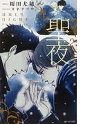 聖夜 (SHY NOVELS 榎田尤利作品集)(SHY NOVELS(シャイノベルズ))