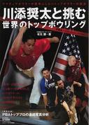 川添奨太と挑む世界のトップPBAボウリング アマチュアボウラーが参考にしたいトップボウラーの投法 (B.B.MOOK スポーツシリーズ)