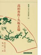 高杉晋作・久坂玄瑞 (叢書・日本の思想家 儒学編)
